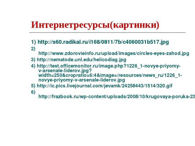 Интернетресурсы(картинки) 1) http://s60.radikal.ru/i168/0811/7b/c4060031b517....