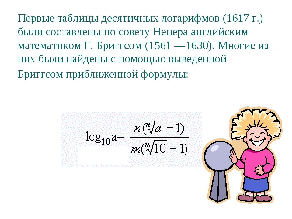 Первые таблицы десятичных логарифмов (1617 г.) были составлены по совету Непе...