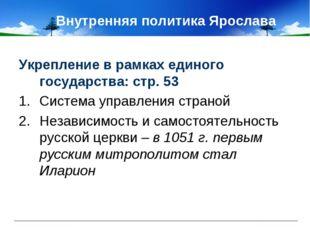 Внутренняя политика Ярослава Укрепление в рамках единого государства: стр. 53