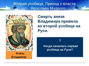 Вторая усобица. Приход к власти Ярослава Мудрого. Князь Владимир Смерть князя