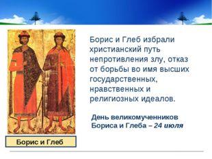 Борис и Глеб избрали христианский путь непротивления злу, отказ от борьбы во
