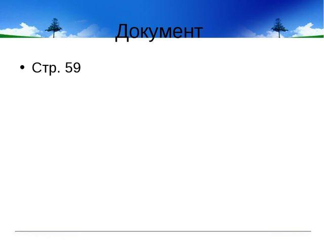 Документ Стр. 59