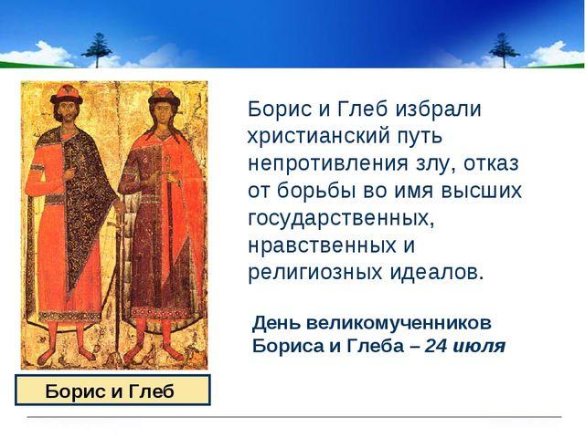 Борис и Глеб избрали христианский путь непротивления злу, отказ от борьбы во...