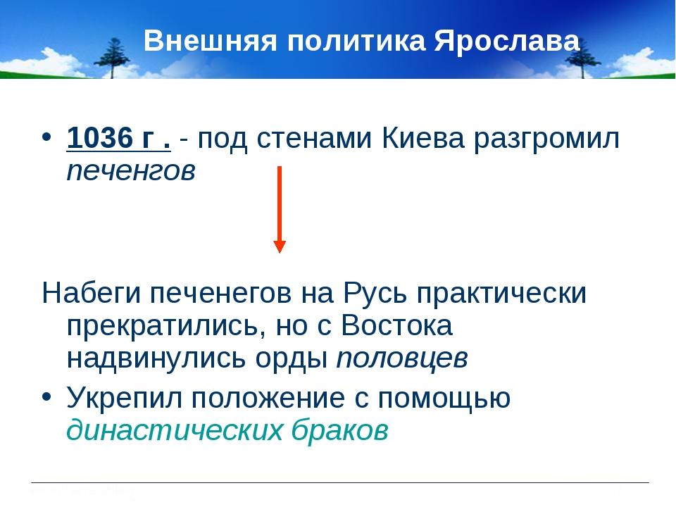 Внешняя политика Ярослава 1036 г . - под стенами Киева разгромил печенгов Наб...