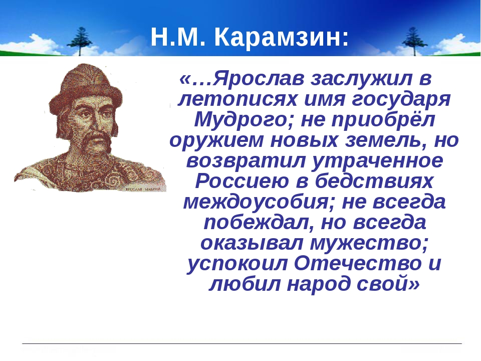 Н.М. Карамзин: «…Ярослав заслужил в летописях имя государя Мудрого; не приобр...