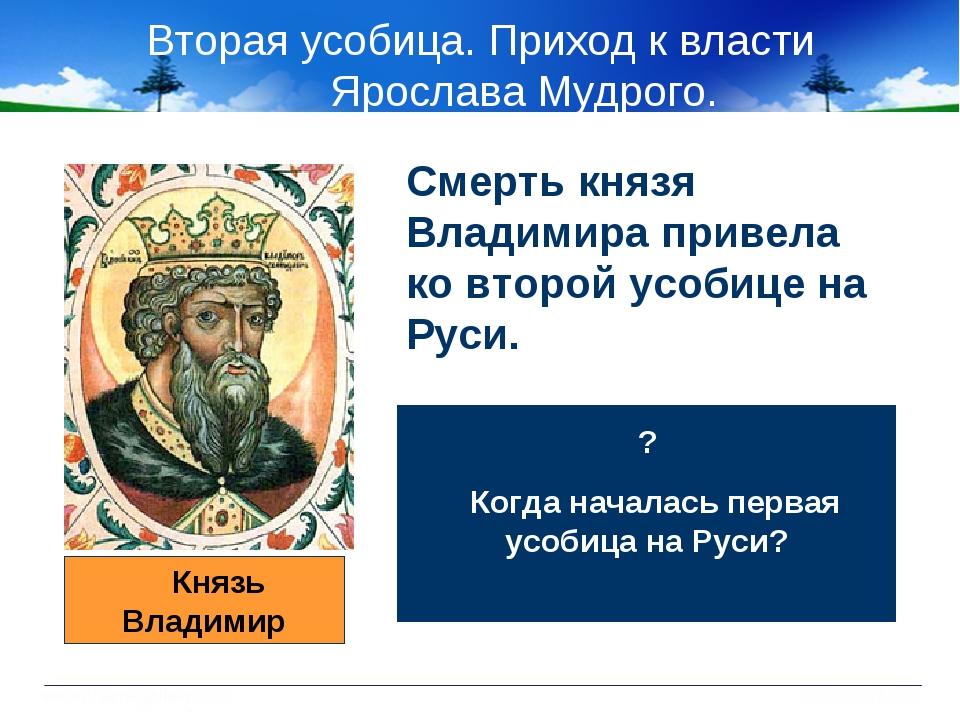 Вторая усобица. Приход к власти Ярослава Мудрого. Князь Владимир Смерть князя...