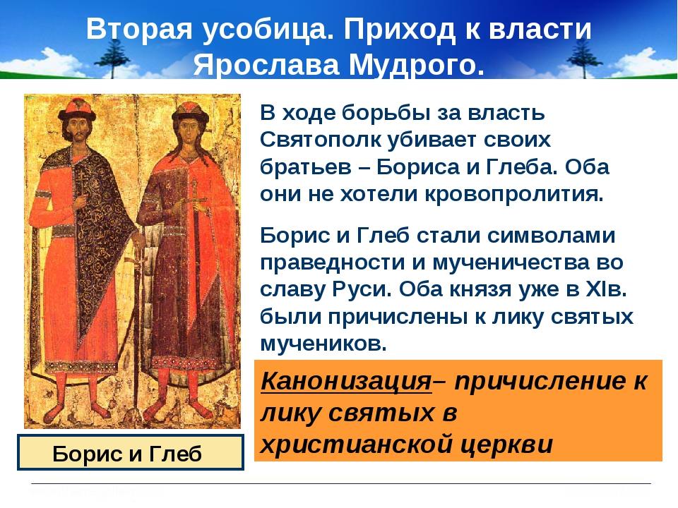 Вторая усобица. Приход к власти Ярослава Мудрого. В ходе борьбы за власть Свя...