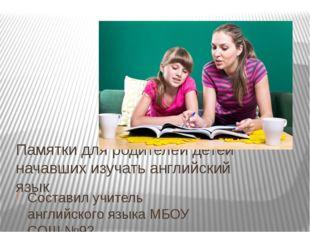 Памятки для родителей детей начавших изучать английский язык Составил учитель