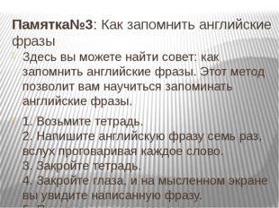 Памятка№3: Как запомнить английские фразы Здесь вы можете найти совет: как за