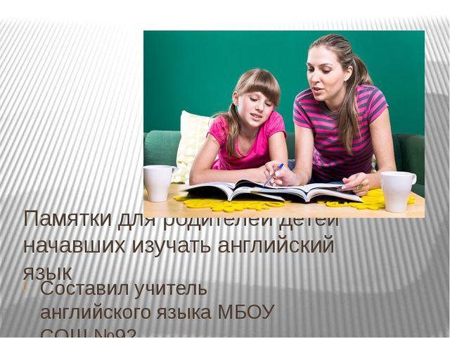Памятки для родителей детей начавших изучать английский язык Составил учитель...