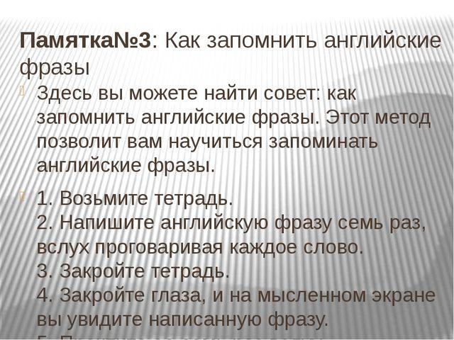 Памятка№3: Как запомнить английские фразы Здесь вы можете найти совет: как за...