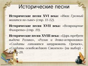 Исторические песни Исторические песни XVI века: «Иван Грозный молится по сыне