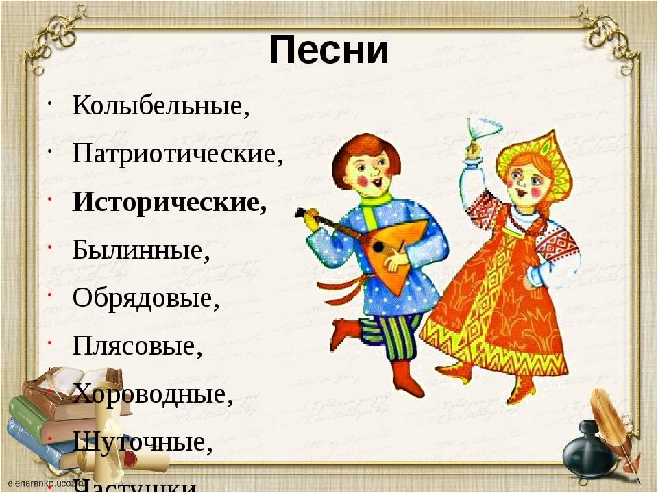Песни Колыбельные, Патриотические, Исторические, Былинные, Обрядовые, Плясовы...