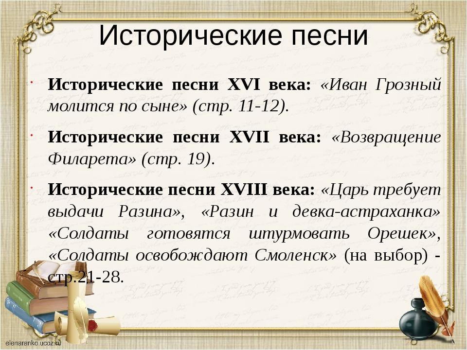 Исторические песни Исторические песни XVI века: «Иван Грозный молится по сыне...