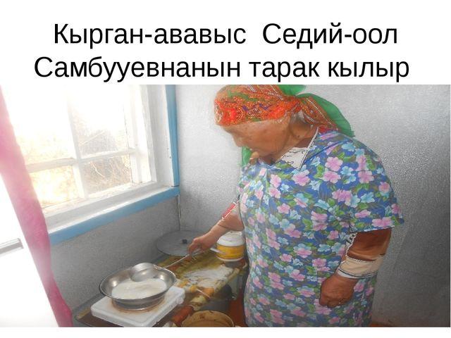 Кырган-ававыс Седий-оол Самбууевнанын тарак кылыр сутту саарып тургаш хайынды...