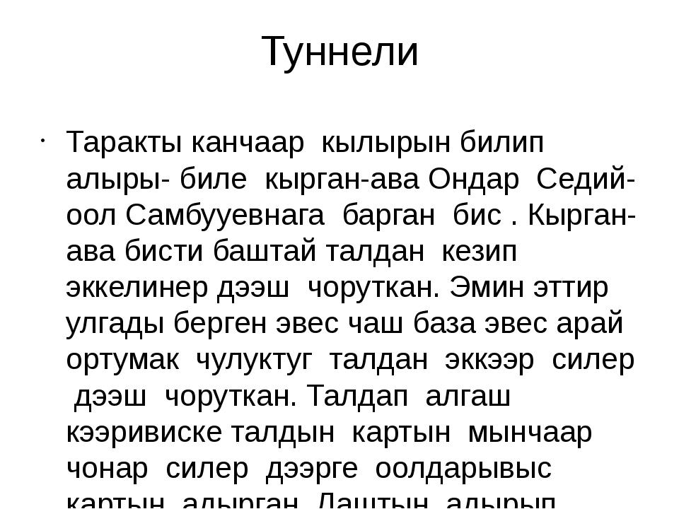 Туннели Таракты канчаар кылырын билип алыры- биле кырган-ава Ондар Седий-оол...