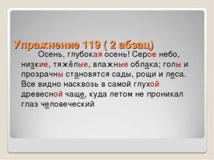 Упражнение 119 ( 2 абзац) Осень, глубокая осень! Серое небо, низкие, тяжёлые,