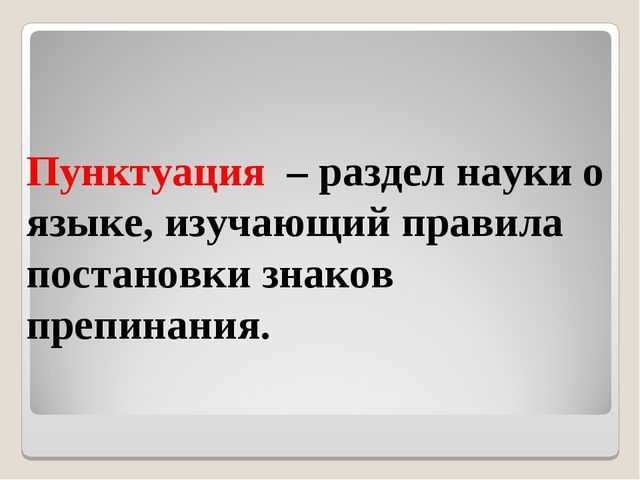 Пунктуация – раздел науки о языке, изучающий правила постановки знаков препин...