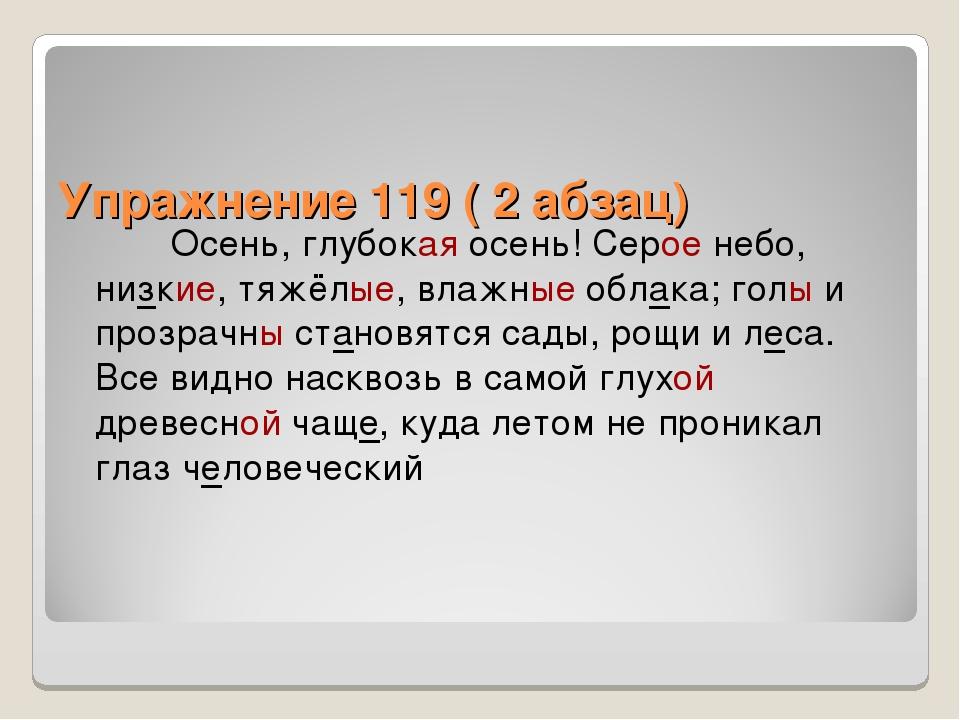Упражнение 119 ( 2 абзац) Осень, глубокая осень! Серое небо, низкие, тяжёлые,...