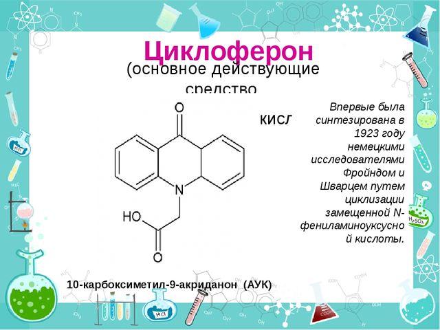 Циклоферон (основное действующие средство акридонуксусная кислота) 10-карбокс...