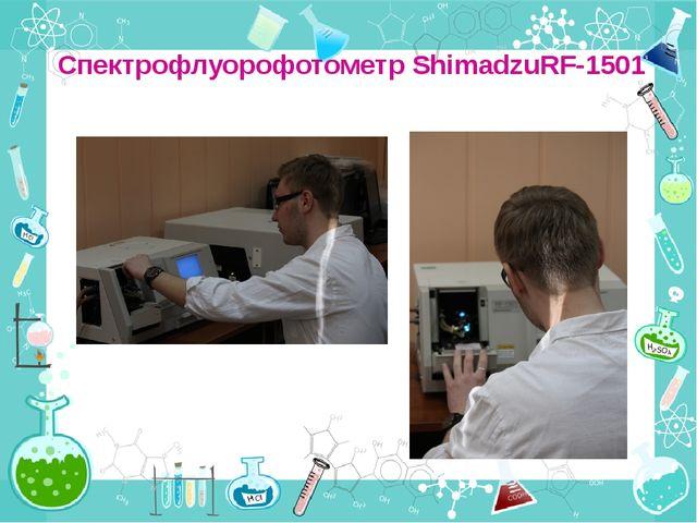 Спектрофлуорофотометр ShimadzuRF-1501