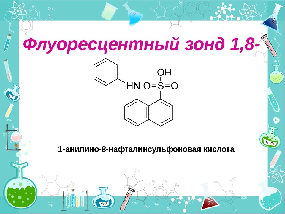 Флуоресцентный зонд 1,8-АНС 1-анилино-8-нафталинсульфоновая кислота