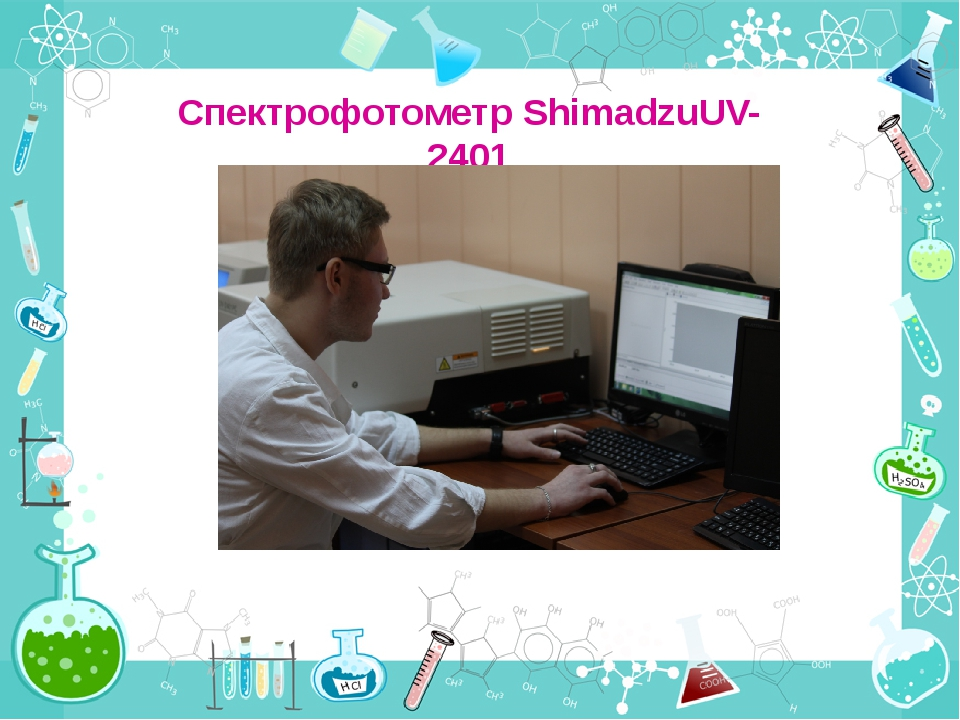 Спектрофотометр ShimadzuUV-2401