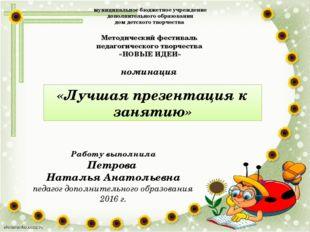 муниципальное бюджетное учреждение дополнительного образования дом детского т