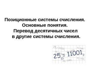 Позиционные системы счисления. Основные понятия. Перевод десятичных чисел в