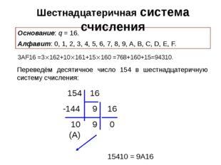 Основание: q = 16. Алфавит: 0, 1, 2, 3, 4, 5, 6, 7, 8, 9, A, B, C, D, E, F. Ш