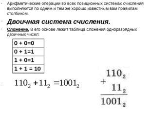 Арифметические операции во всех позиционных системах счисления выполняются по