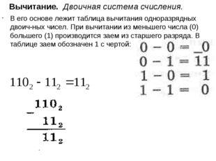 Вычитание. Двоичная система счисления. В его основе лежит таблица вычитания
