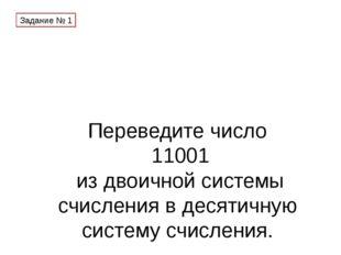 Переведите число 11001 из двоичной системы счисления в десятичную систему сч