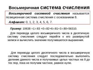 Пример: 10638 =183 +082+681+380=56310. Для перевода целого восьмеричного