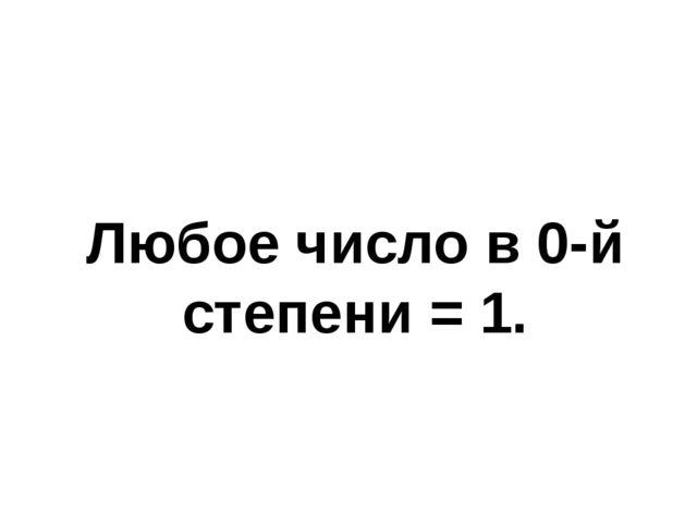 Любое число в 0-й степени = 1.