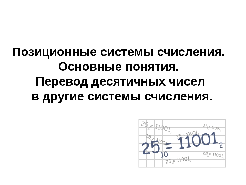 Позиционные системы счисления. Основные понятия. Перевод десятичных чисел в...