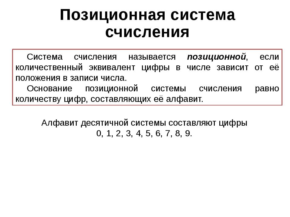 Система счисления называется позиционной, если количественный эквивалент цифр...