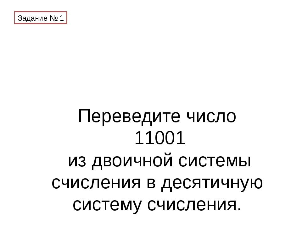 Переведите число 11001 из двоичной системы счисления в десятичную систему сч...