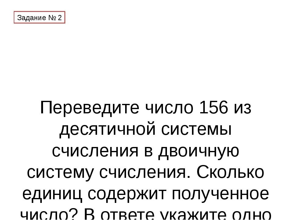 Переведите число 156 из десятичной системы счисления в двоичную систему счисл...