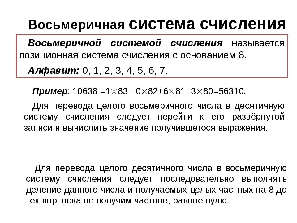 Пример: 10638 =183 +082+681+380=56310. Для перевода целого восьмеричного...