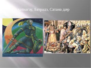хатиагау, Батрадз, Сатана дæр