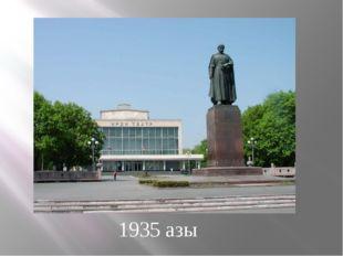 1935 азы