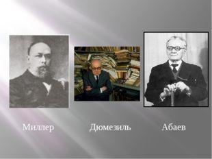 Миллер Дюмезиль Абаев