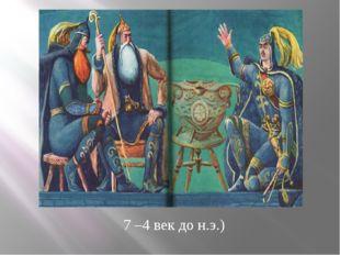 7 –4 век до н.э.)