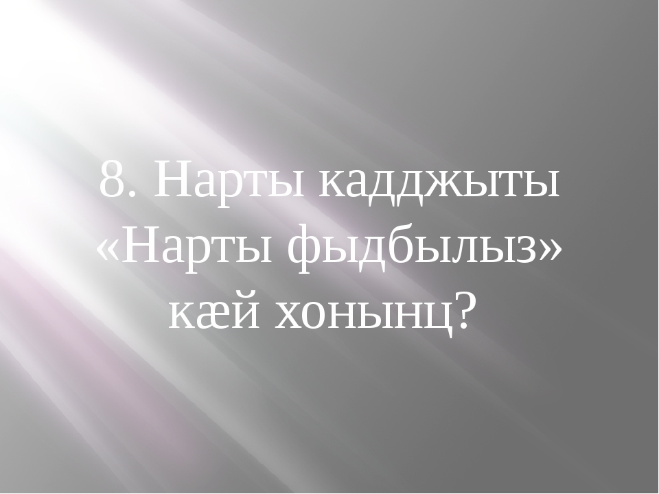 8. Нарты кадджыты «Нарты фыдбылыз» кæй хонынц?