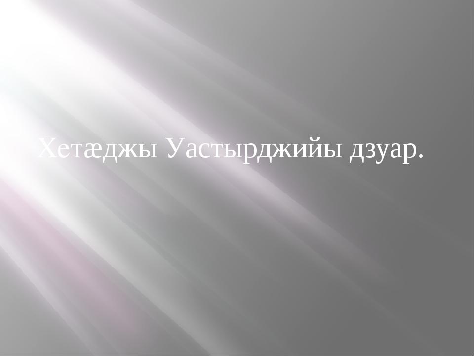 Хетæджы Уастырджийы дзуар.