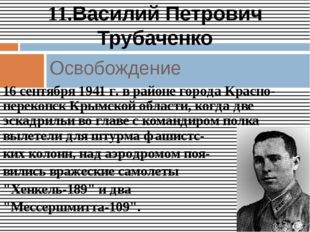 16 сентября 1941 г. в районе города Красно-перекопск Крымской области, когда