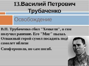 """В.П. Трубаченко сбил """"Хенкеля"""", а сам получил ранение. Его """"Миг"""" пылал. Отваж"""