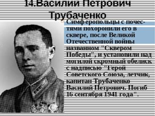 . Симферопольцы с почес-тями похоронили его в сквере, после Великой Отечеств