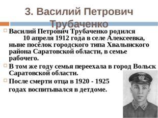 3. Василий Петрович Трубаченко ВасилийПетровичТрубаченко родился 10 апреля